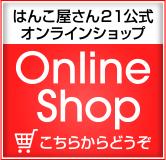 はんこ屋さん21大橋店オンラインショップ
